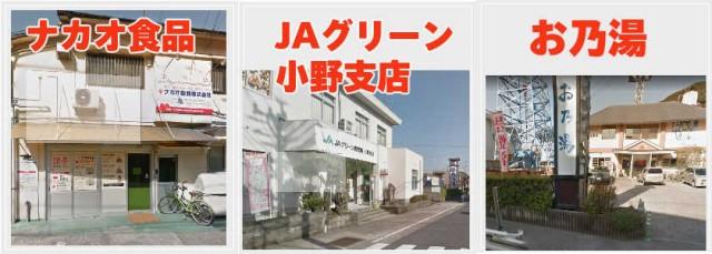 目印の3店舗