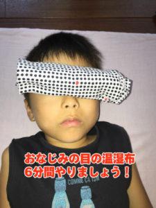 目の温湿布