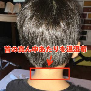 中頚の温湿布