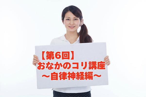 第6回お腹のコリ講座〜自律神経編〜