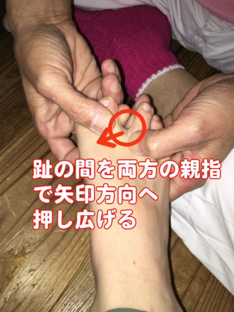 足の指の間を拡げる