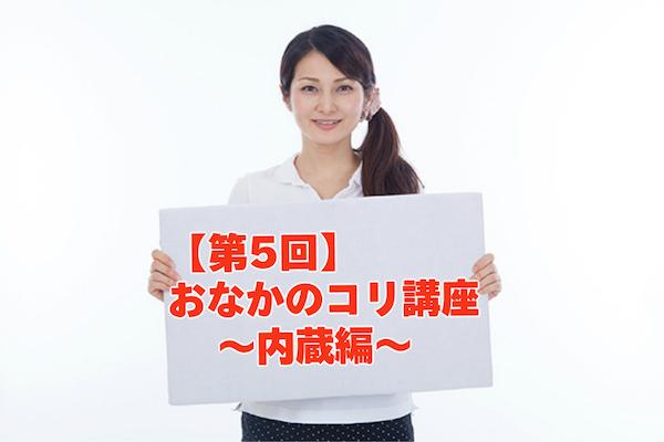 【第5回】お腹のコリ講座〜内臓編〜