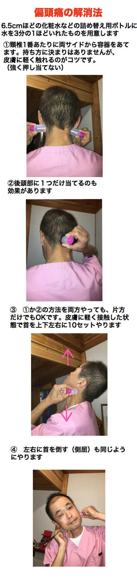 偏頭痛のケア1