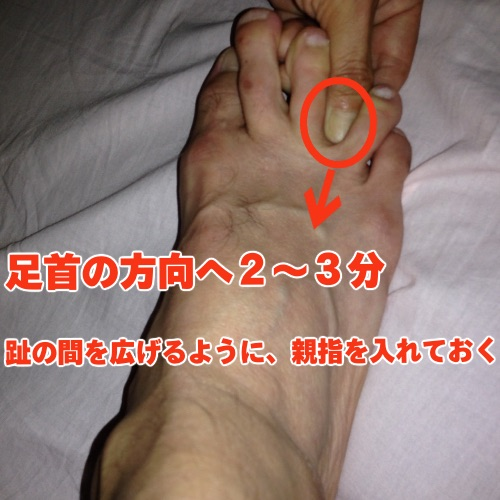 足趾の間を拡げる