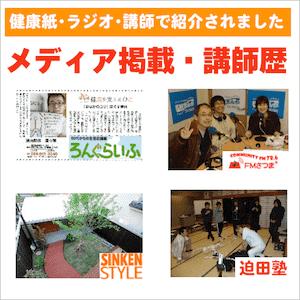 メディア出演・講師歴