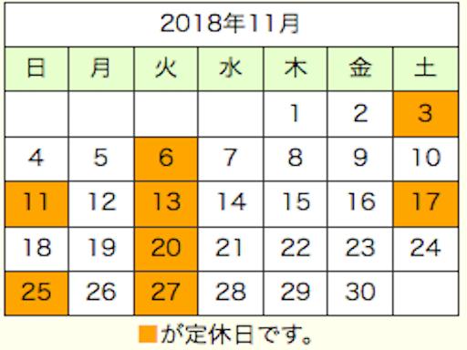 平成30年11月の連休も営業します!