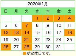 平成31年1月の連休も営業します!