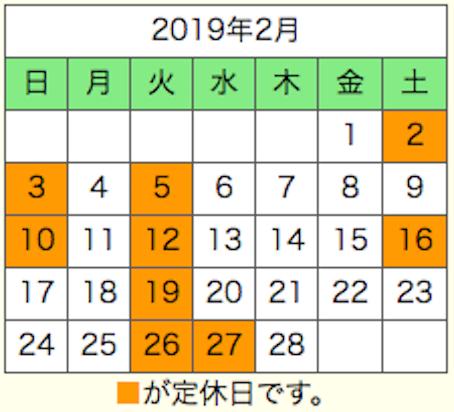 平成31年2月の土日祝日も営業します!