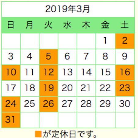平成31年3月の土日祝日も営業します!