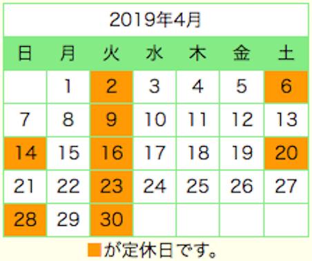 平成31年4月の土日祝日も営業します!
