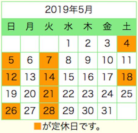 令和元年5月の土日祝日も営業します!